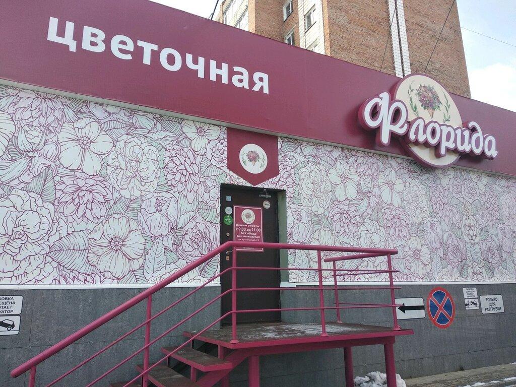 Магазин цветов в омске с доставкой, интернет магазина