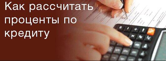 Кредит онлайн брокер где можно взять кредит по процентной