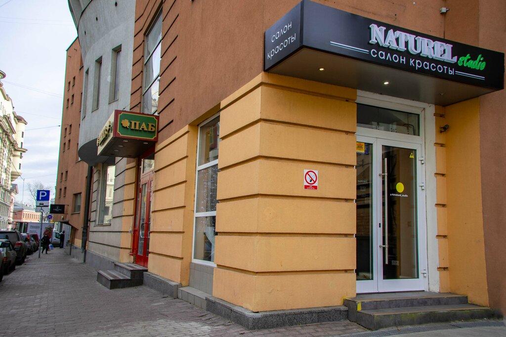 салон красоты — Naturel Studio Полянка — Москва, фото №2