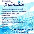 Афродита, Услуги в сфере красоты в Городском округе Нововоронеж