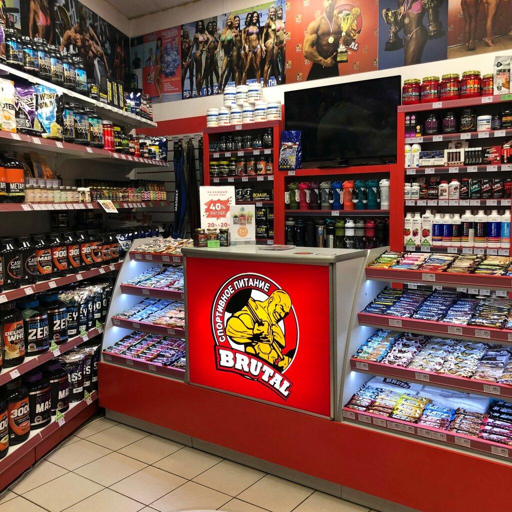 Магазин Брутал Спортивное Питание
