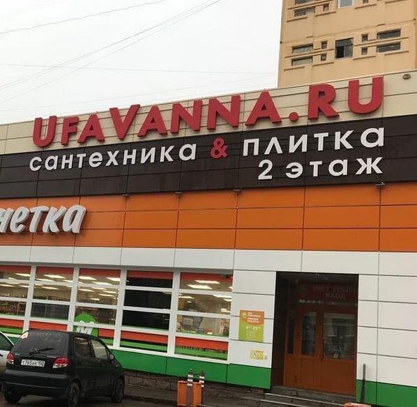 магазин сантехники — Уфаванна.ру — Уфа, фото №1