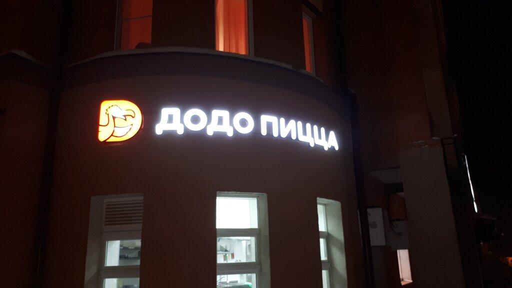 pizzeria — Dodo Pizza — Fryazino, photo 1