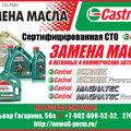 New Oil-Пермь, пункт замены масла, официальный партнер Castrol, Экспресс-замена масла в Перми