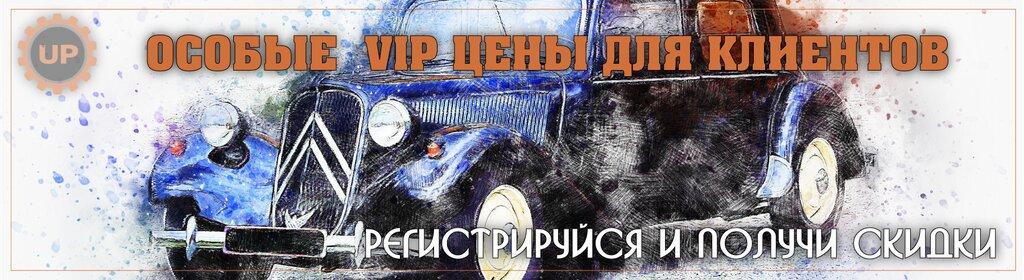 магазин автозапчастей и автотоваров — UnitParts — Королёв, фото №5