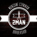 2man Барбершоп, Услуги парикмахера в Оренбурге