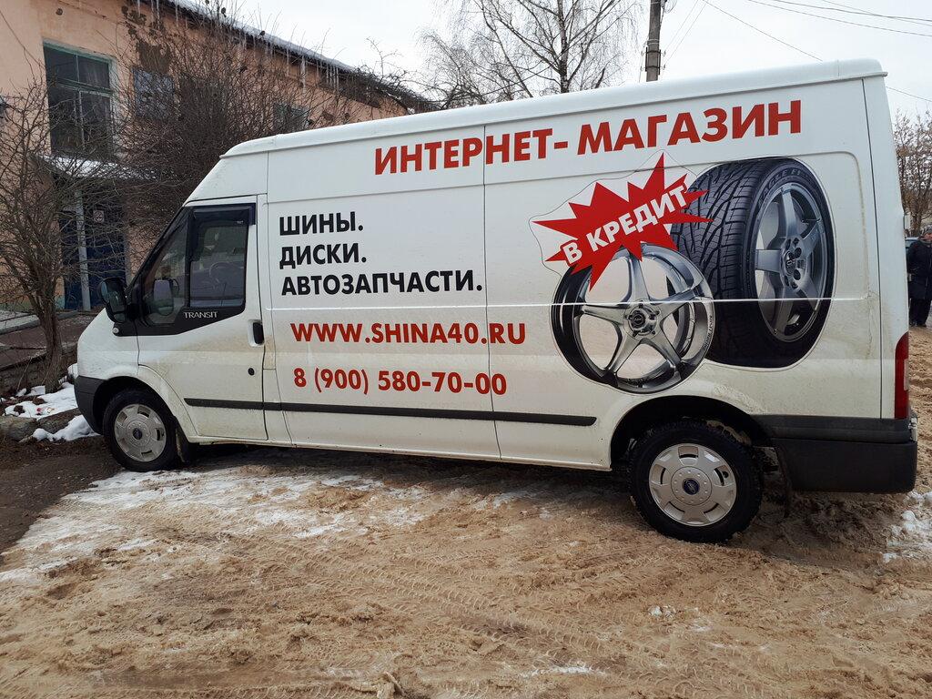 шины и диски — Shina40.ru — Кондрово, фото №1