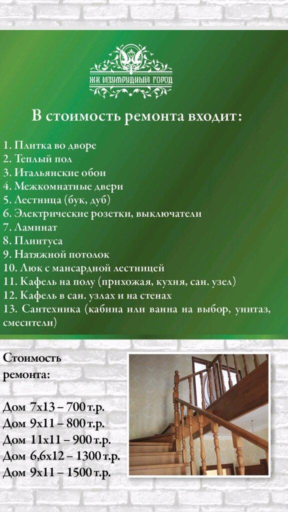 агентство недвижимости — Изумрудный город — Краснодар, фото №8