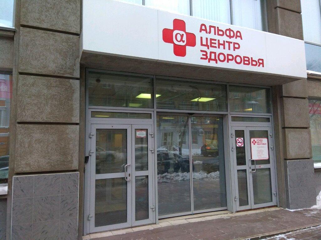 медцентр, клиника — Альфа-Центр Здоровья — Самара, фото №1