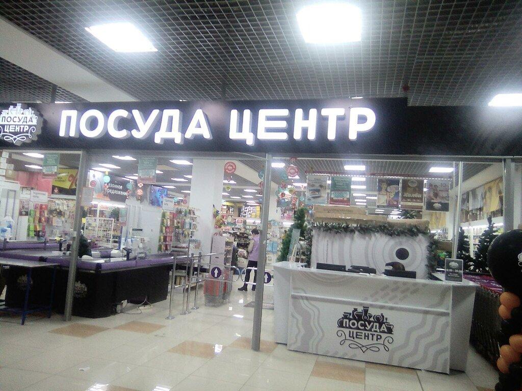 834ad1fe7 Посуда центр - магазин посуды, Оренбург — отзывы и фото — Яндекс.Карты