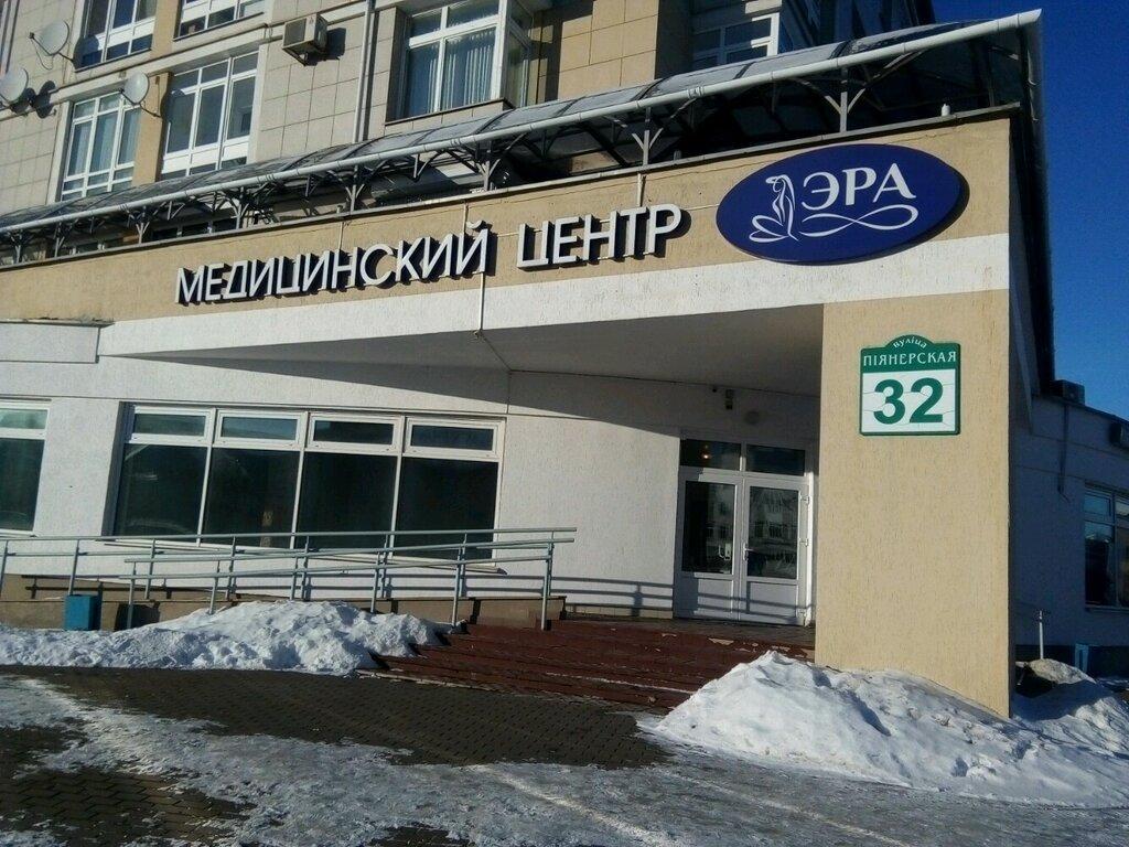 медцентр, клиника — Эра — Минск, фото №2