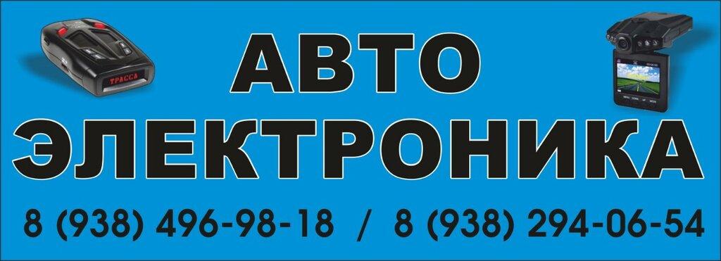 автоаксессуары — Автоэлектроника — Геленджик, фото №2