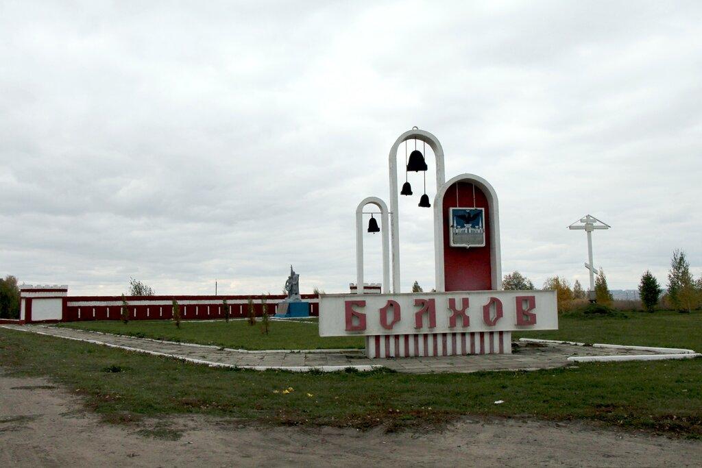 собчак первой город болхов орловской области фото русле был устроен