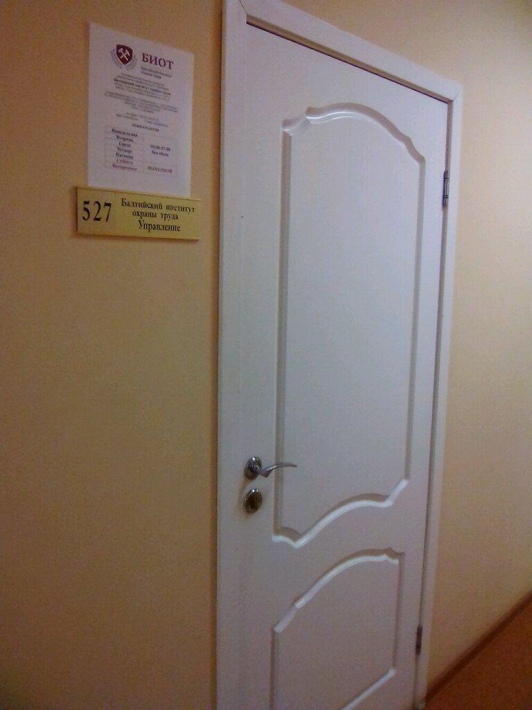 безопасность труда — Балтийский институт охраны труда — Санкт-Петербург, фото №6