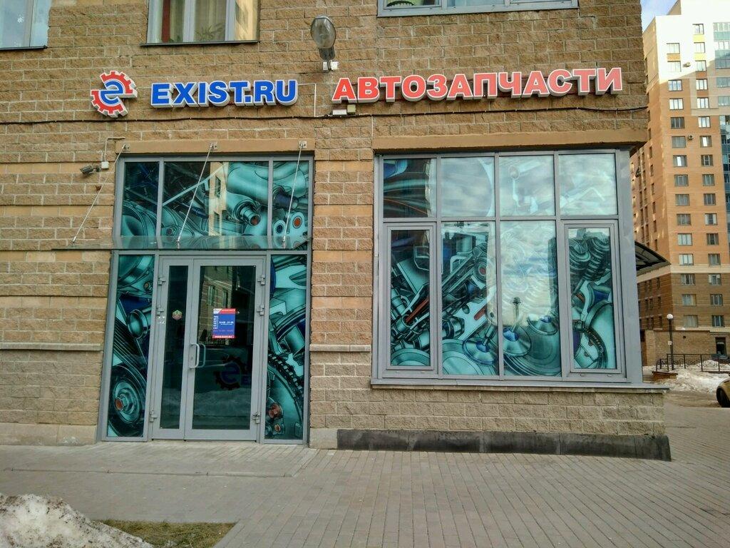 магазин автозапчастей и автотоваров — Exist.ru — Санкт-Петербург, фото №1
