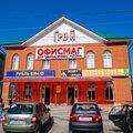 Копицентр Офисмаг, Разное в Городском округе Михайловка
