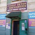 Мастерская по ремонту обуви, Ремонт обуви в Самарской области
