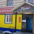 Парикмахерская Перона+, Услуги парикмахера в Городском округе Сыктывкар