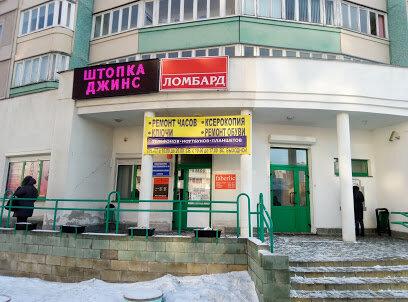 ломбард — Ломбард Семперанте — Минск, фото №1