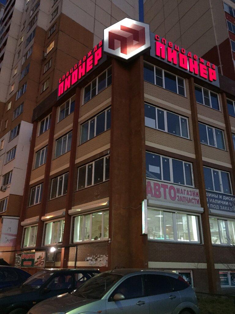 Клуб пионер москва москва ночной клуб метелица