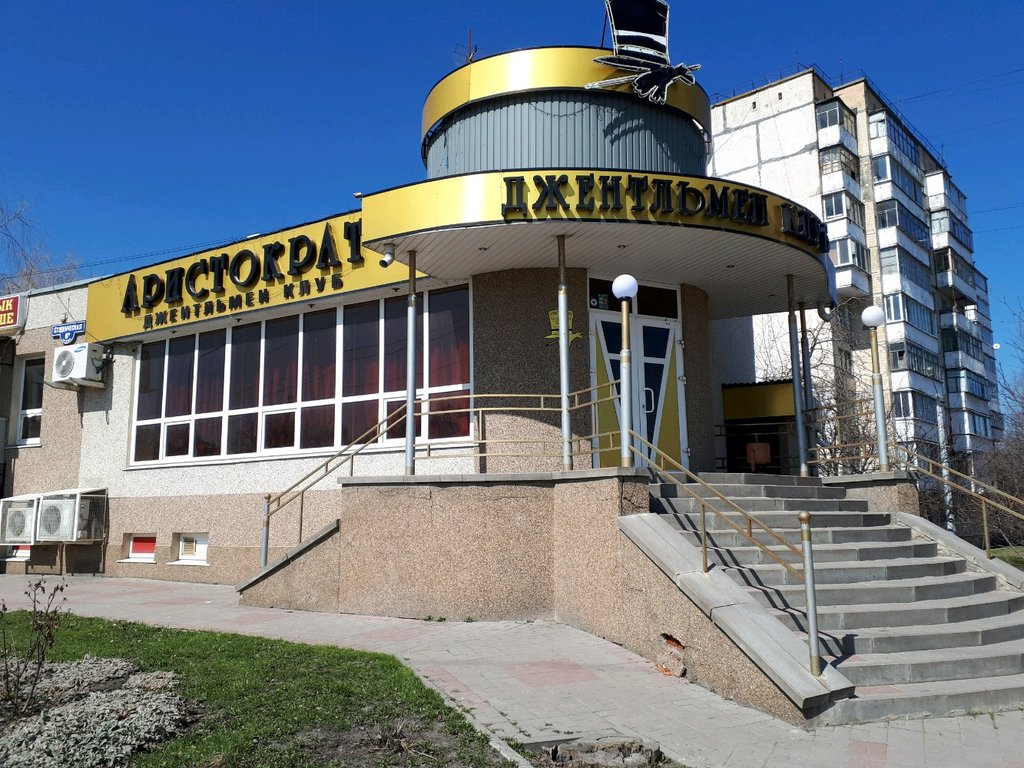 белгород ночной клуб форум