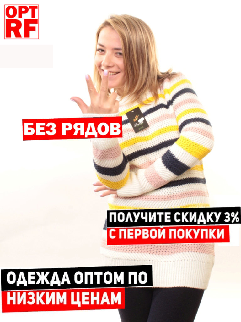 интернет-магазин — Optrf.ru — Москва, фото №7