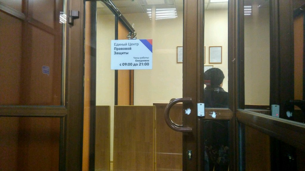 московский правовой центр защиты населения