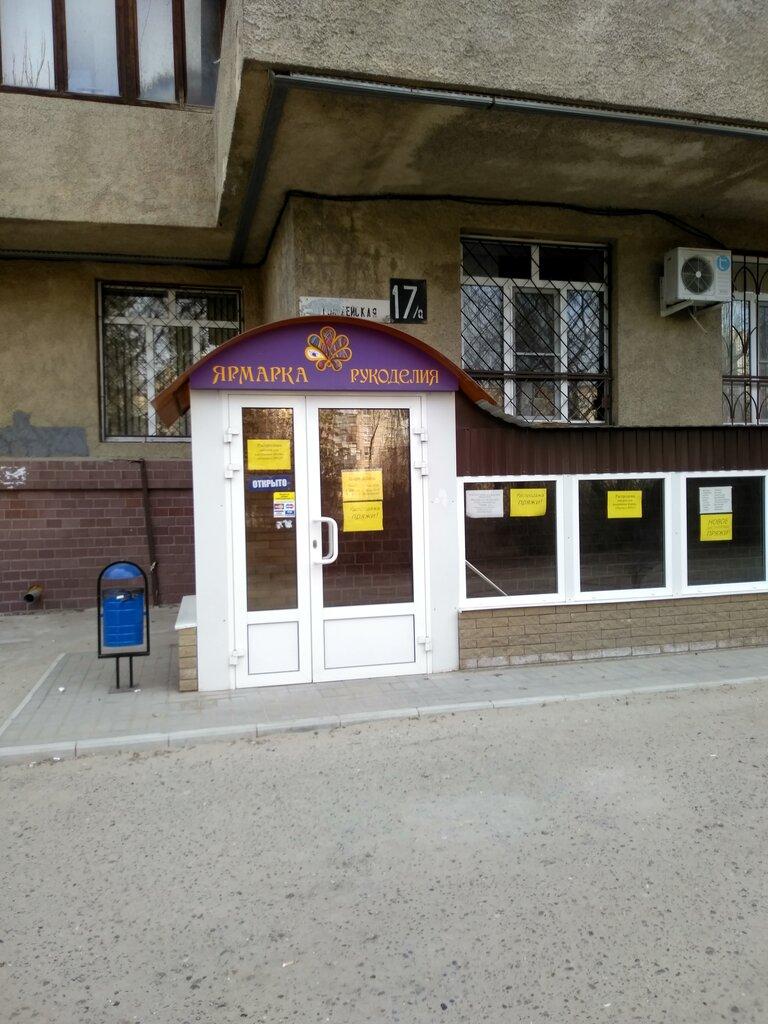 магазин рукоделия волгоград 7 гвардейская