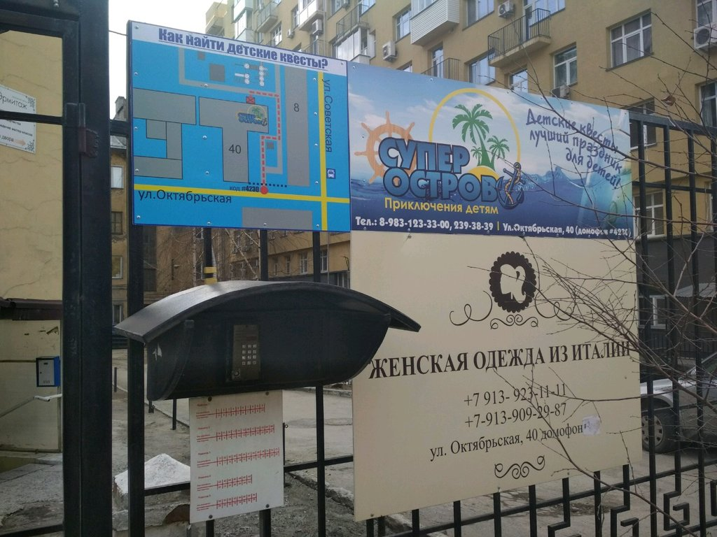 квесты — СуперОстров — Новосибирск, фото №1