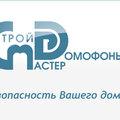 Строй Мастер Домофоны, Монтаж домофона в Городском округе Черкесск