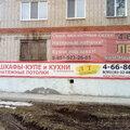 Лето, Мебельные услуги в Краснокамском районе