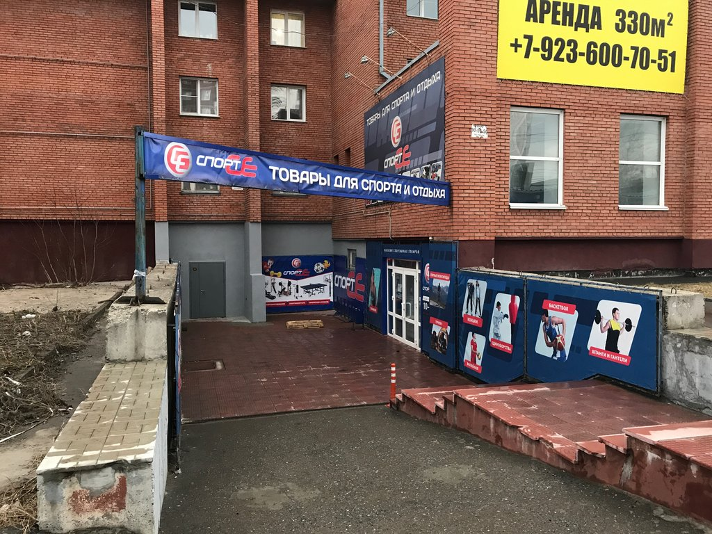 Дом Спорта Интернет Магазин Томск