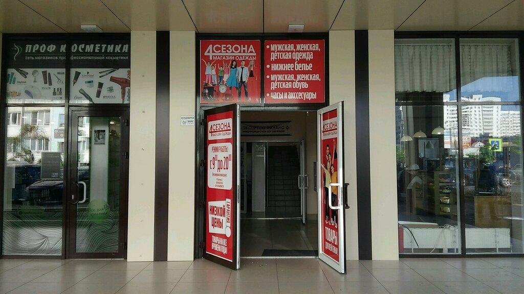 Магазин 004 В Краснодаре