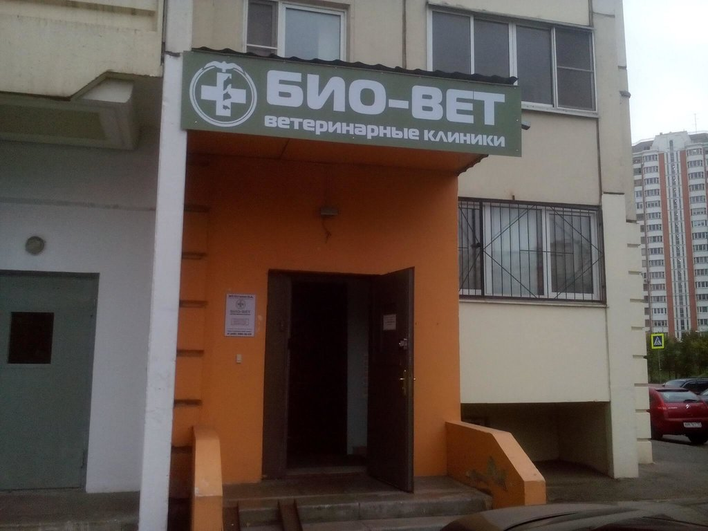ветеринарная клиника — Био-Вет — Москва, фото №3