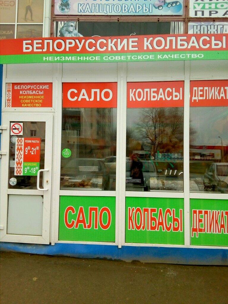 Адреса Магазинов Белорусские Колбасы