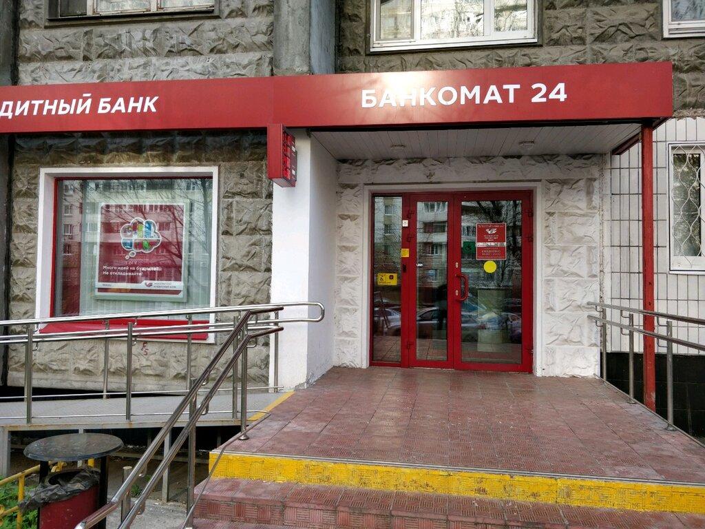 московский кредитный банк новокосино заявка во все микрозаймы сразу онлайн
