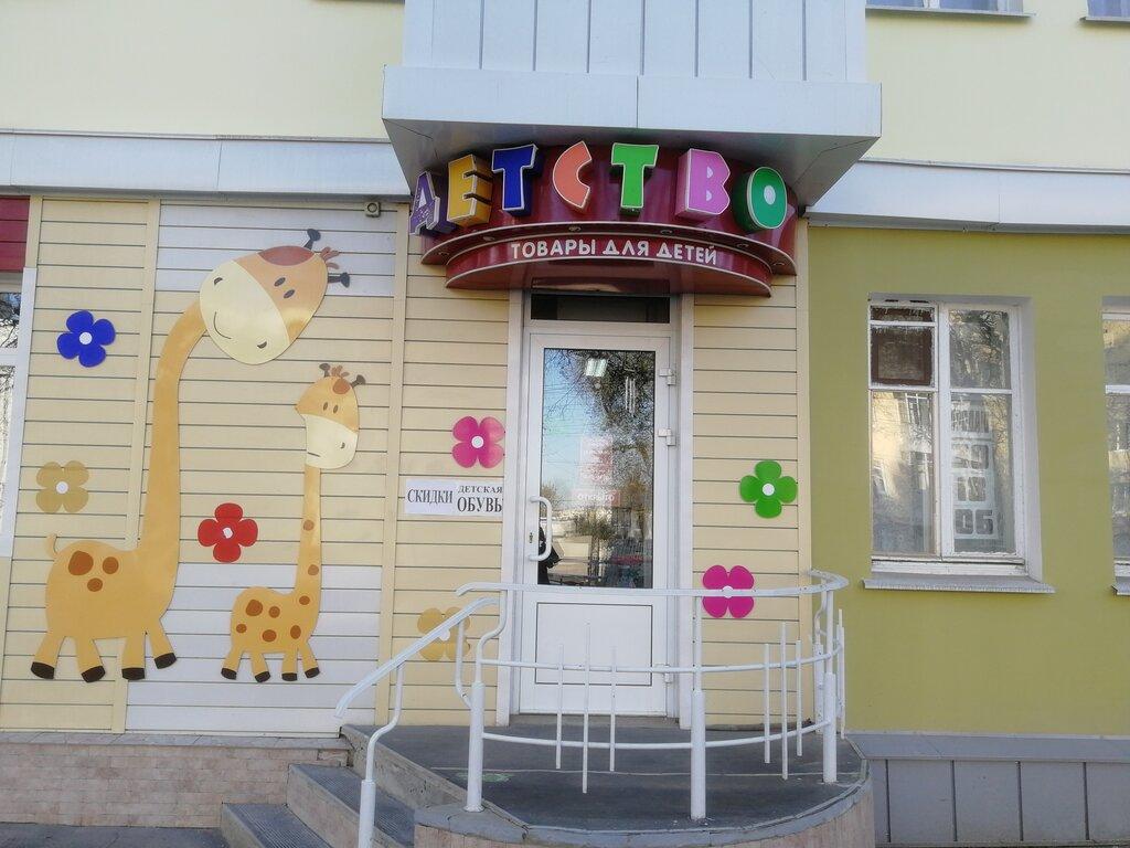 Детский Магазин На Ленина