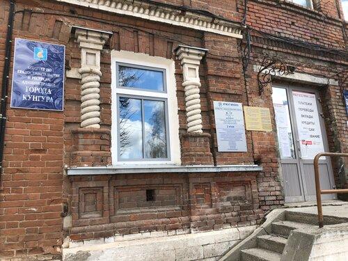 Интим услуги пермский край город кунгур заказать большинстве