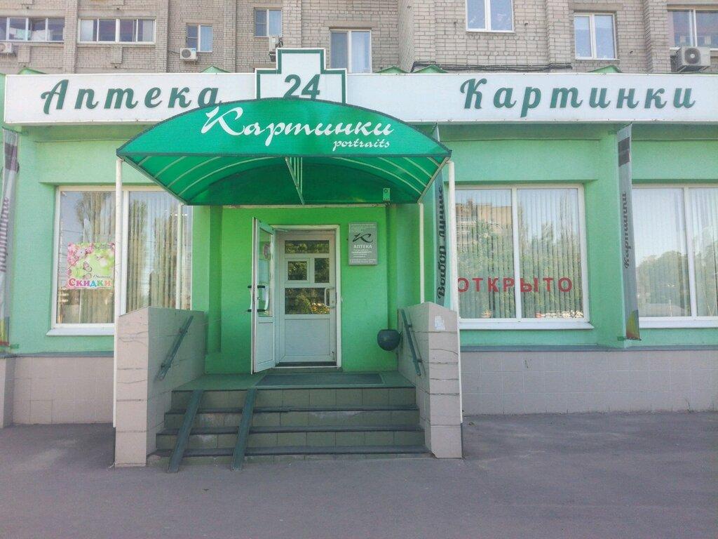 Аптека картинки адреса воронеж