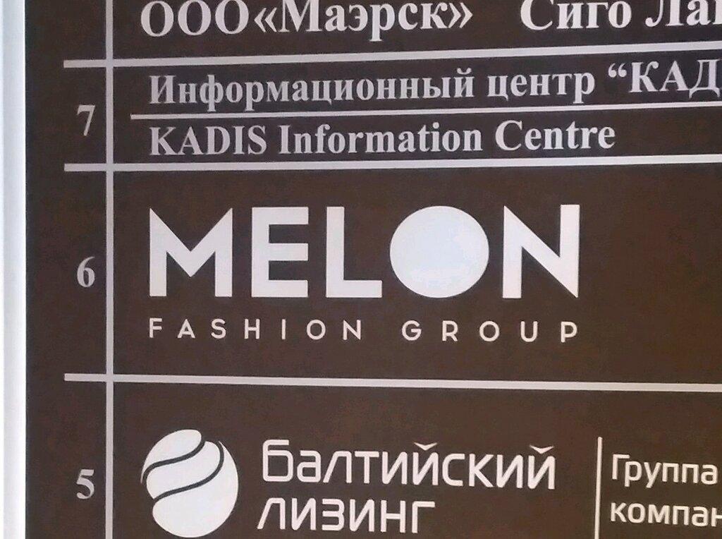 5e504a474d36a Melon Fashion Group - управляющая компания, метро Балтийская, Санкт ...