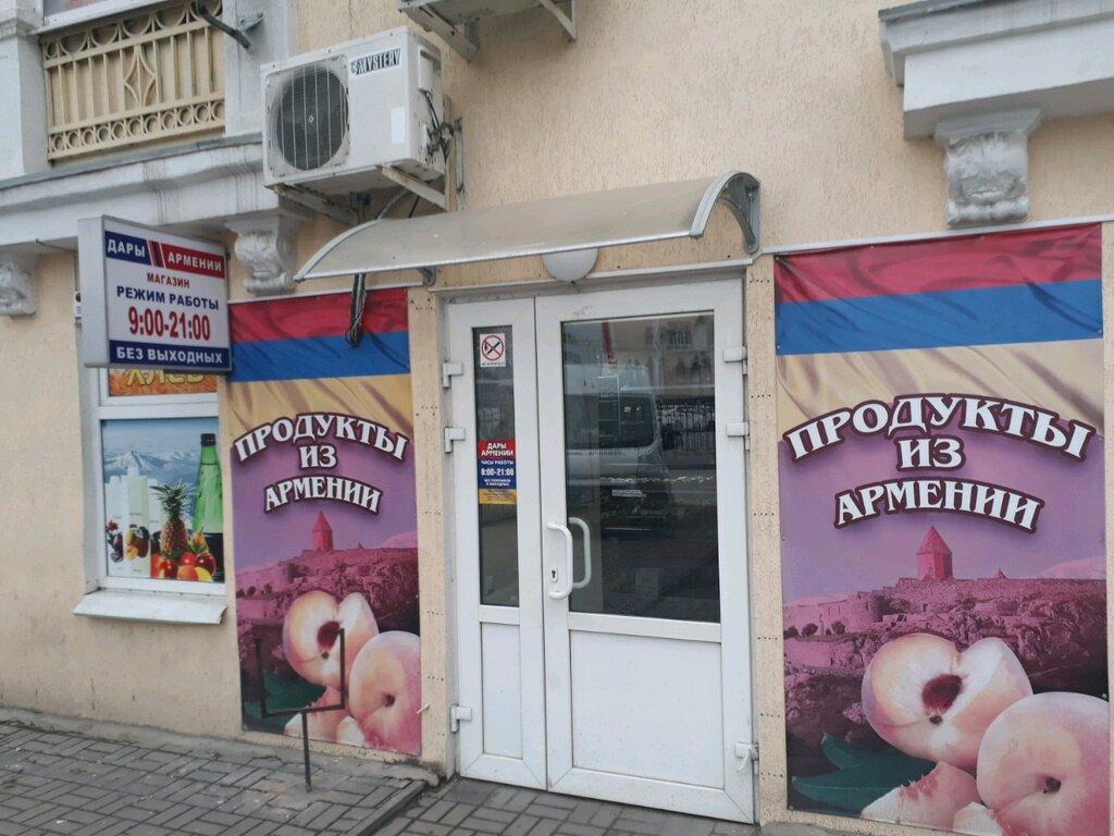 Армянский Магазин В Ростове На Дону