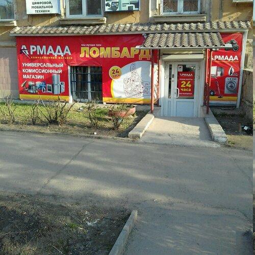 1514603ae9bb Армада - комиссионный магазин, Челябинск — отзывы и фото — Яндекс.Карты …