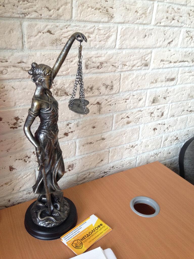 юридические услуги — Нетдолгофф — Саратов, фото №2
