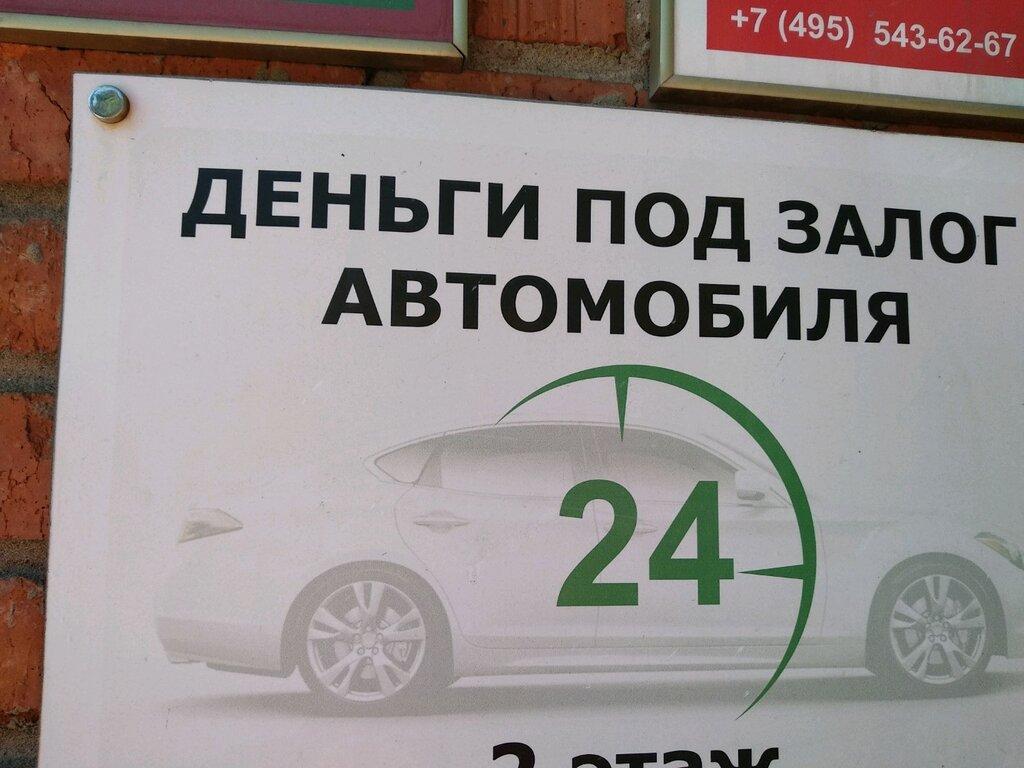 автоломбард — Автоломбард на Риге — Москва, фото №7