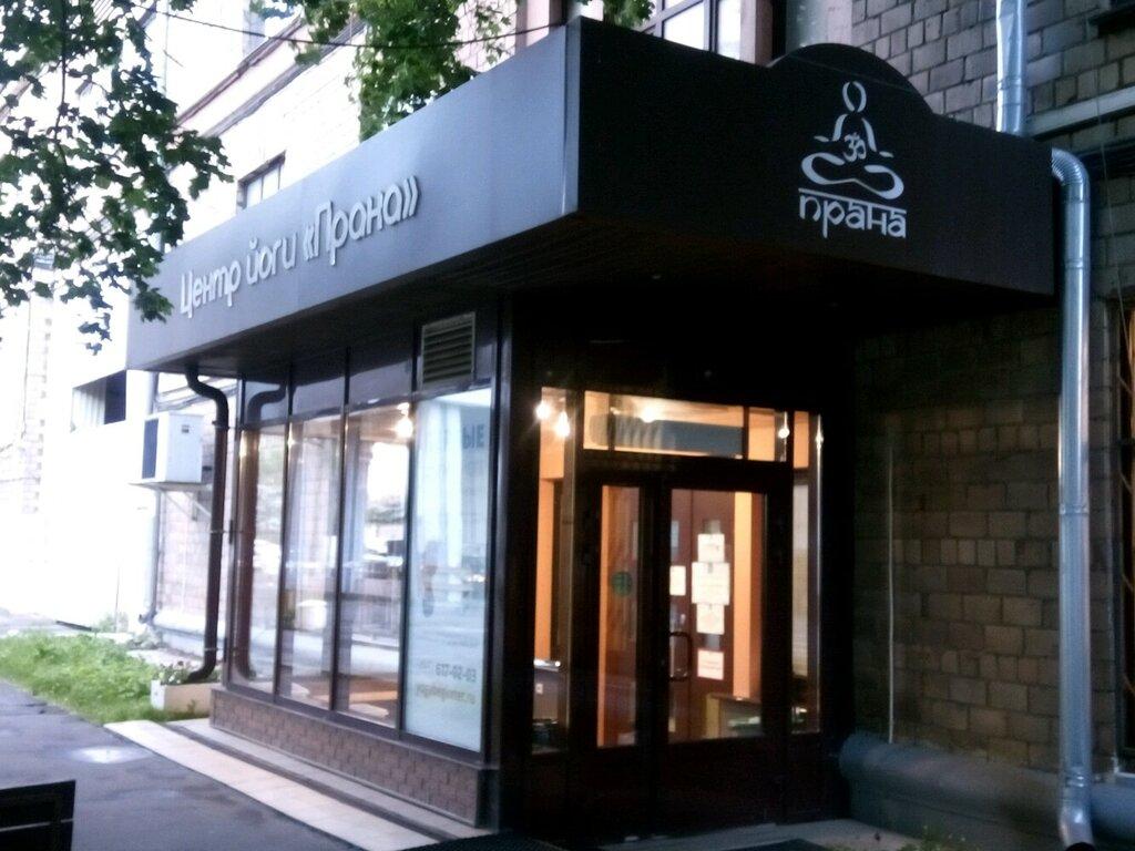 Йога клуб прана в москве амстердам курган мужской клуб вконтакте