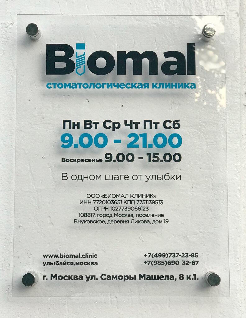 стоматологическая клиника — Биомал Клиник — Москва, фото №2