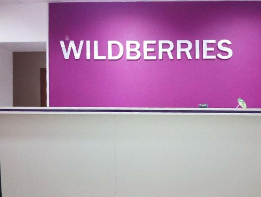 point of delivery — Wildberries.ru, punkt vydachi — Salavat, photo 1