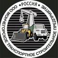 Мончегорское транспортное строительное предприятие, Производство земляных работ в Мончегорске