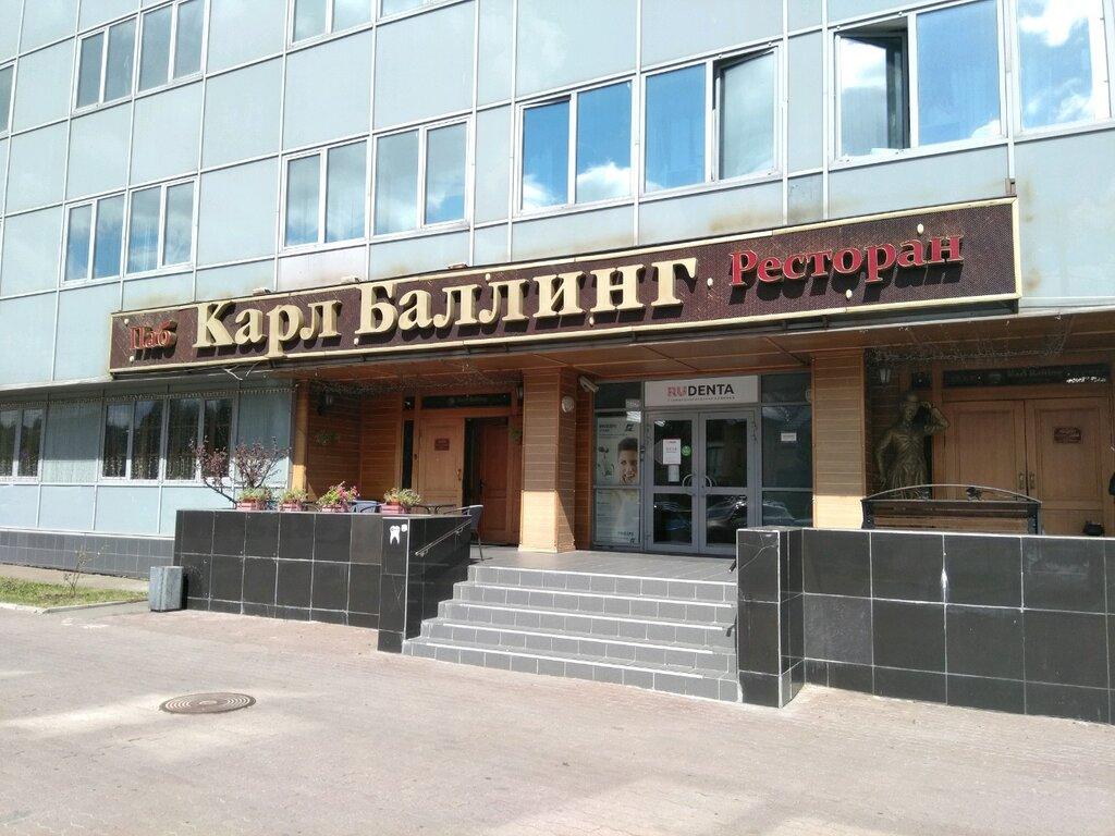 бар, паб — Karl Balling — Москва, фото №1