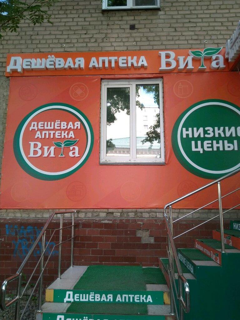 Дешевая Аптека Вита Челябинск Интернет Магазин